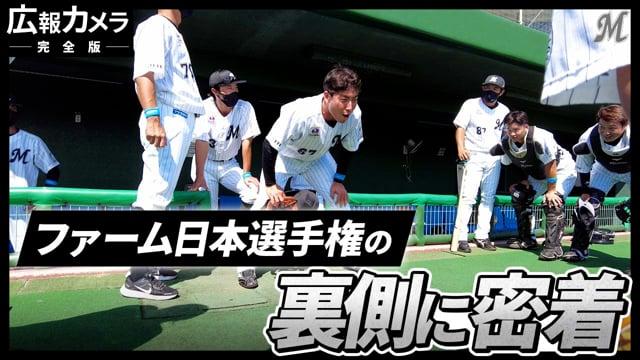 広報カメラ【完全版】|ファーム日本選手権裏側に密着