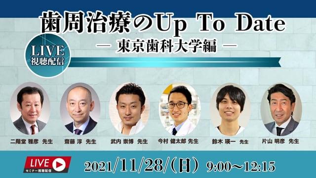 歯周治療のUP To Date -東京歯科大学編-