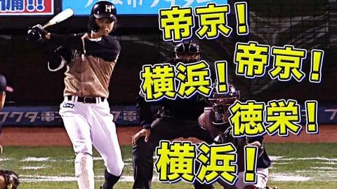 【猛攻のファイターズ】帝京!帝京!横浜!徳栄!横浜!【関東強豪校ラッシュ】