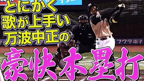 【美声&パワー】ファイターズ・万波中正『歌も上手いし、本塁打も打てる』