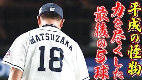ライオンズ・松坂大輔の最後の勇姿『力を尽くした全5球』