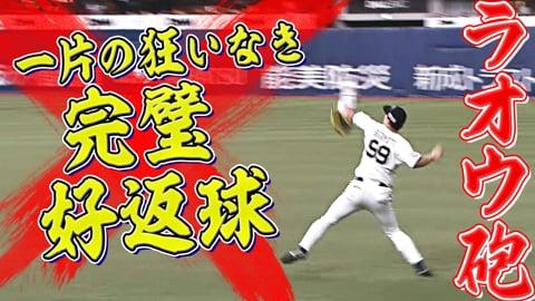 【ラオウ砲】バファローズ・杉本裕太郎『一片の狂いなき完璧好返球』