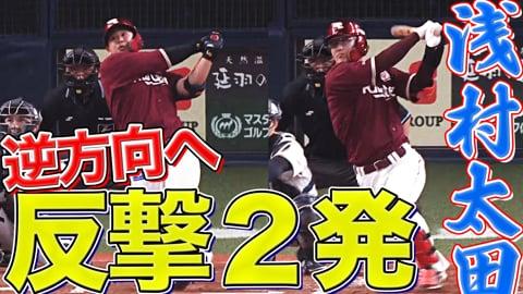 【太田浅村】負けられない『逆方向へ反撃2発』