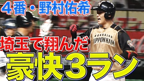 【4番】ファイターズ・野村佑希 勝ち越し3ランHR