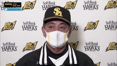 10月19日 ホークス・工藤公康監督 試合後インタビュー