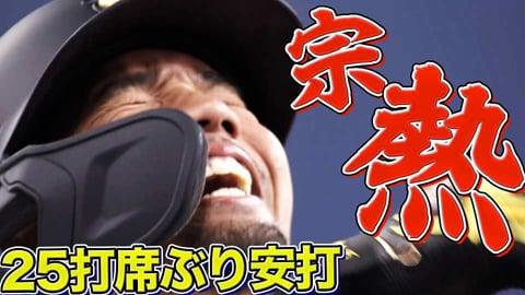 【ムネ熱!!】バファローズ・宗佑磨『25打席ぶり安打は超貴重なタイムリー』
