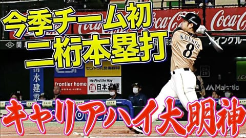 【ついに出た】ファイターズ・近藤健介が10号到達で『今季チーム初の二桁本塁打』