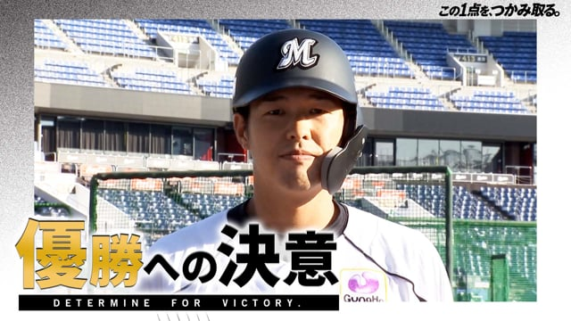 優勝への決意|中村選手