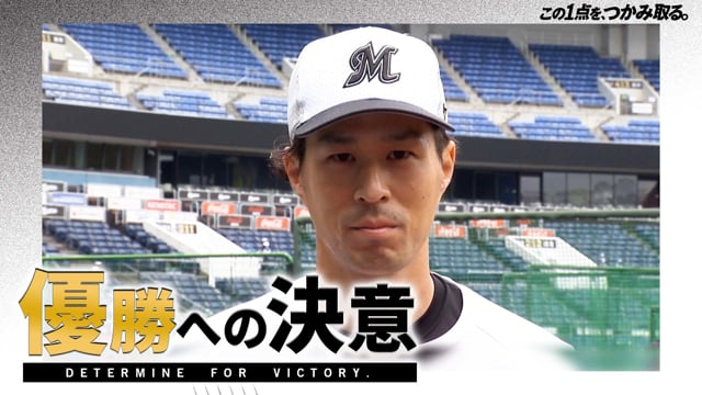 優勝への決意|岡選手