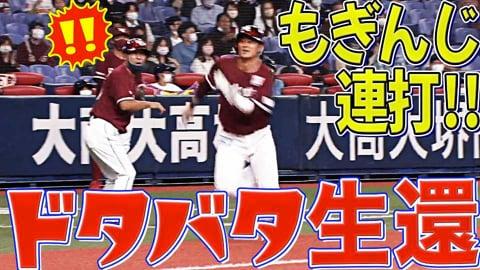 【もぎんじ】二死から連打『ドタバタ本塁生還でも無事先制!!』