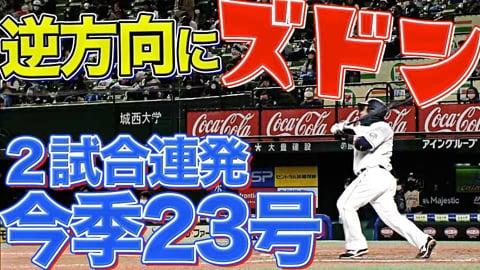 【2試合連発】ライオンズ・山川穂高『カーブを逆方向へ!! 今季23号特大ソロ』