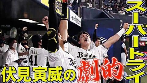 バファローズ・伏見寅威の逆転2ラン『劇的スーパートライ!!』