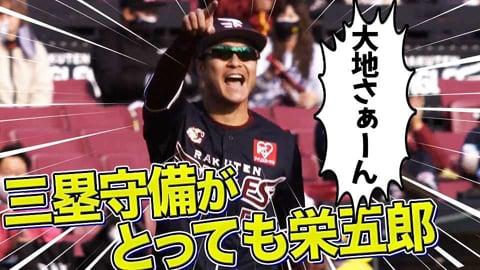 【大地さぁーん】イーグルス・茂木栄五郎『三塁守備がとっても栄五郎』