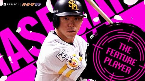 一振りに全てを懸けて『鷹の打撃職人・ホークス・長谷川勇也 2011~2021』まとめ《THE FEATURE PLAYER》