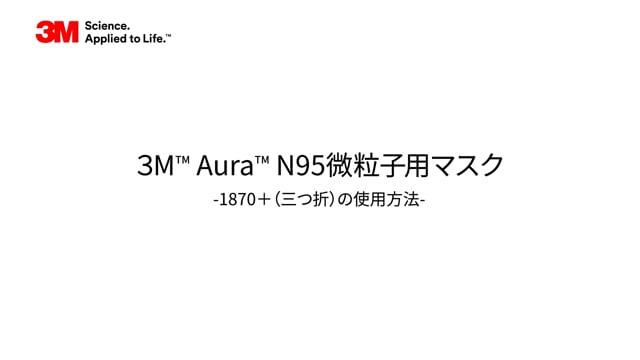 3M™ Aura™ N95微粒子用マスク-1870+(三つ折り)の使用方法-