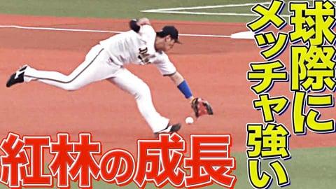 バファローズ・紅林弘太郎『球際の強さがメッチャ凄い』