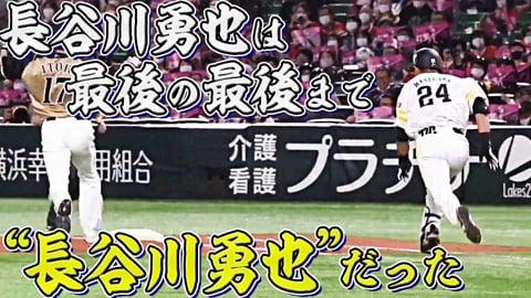 【最終打席】ホークス・長谷川勇也『闘志を燃やした!! 執念のヘッドスライディング』