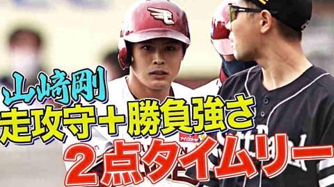 【2点適時打】イーグルス・山崎剛『走攻守+勝負強さ』チームに流れを引き寄せる!!