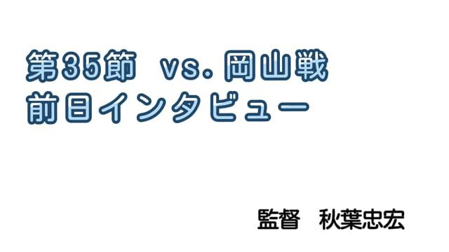 【第35節vs.岡山】試合前日インタビュー:秋葉忠宏監督