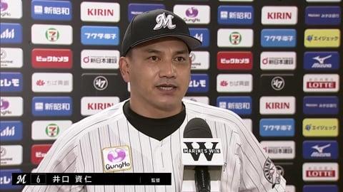 10月23日 マリーンズ・井口資仁監督 試合後インタビュー