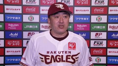 10月23日 イーグルス・石井一久監督 試合後インタビュー
