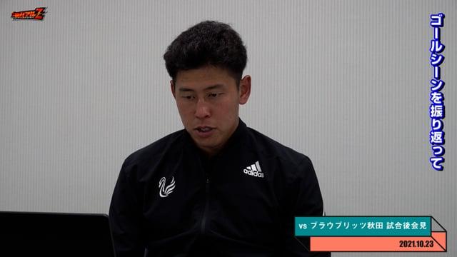谷口 海斗 選手 10月23日(土)vs ブラウブリッツ秋田 試合後会見
