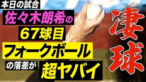 【この一球がスゴイ】マリーンズ・佐々木朗希『本日の67球目ナイアガラフォーク』