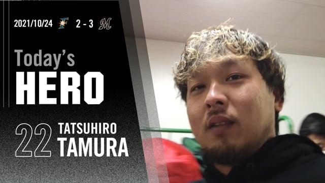 今日のヒーロー 田村選手「3連勝で決めます!」