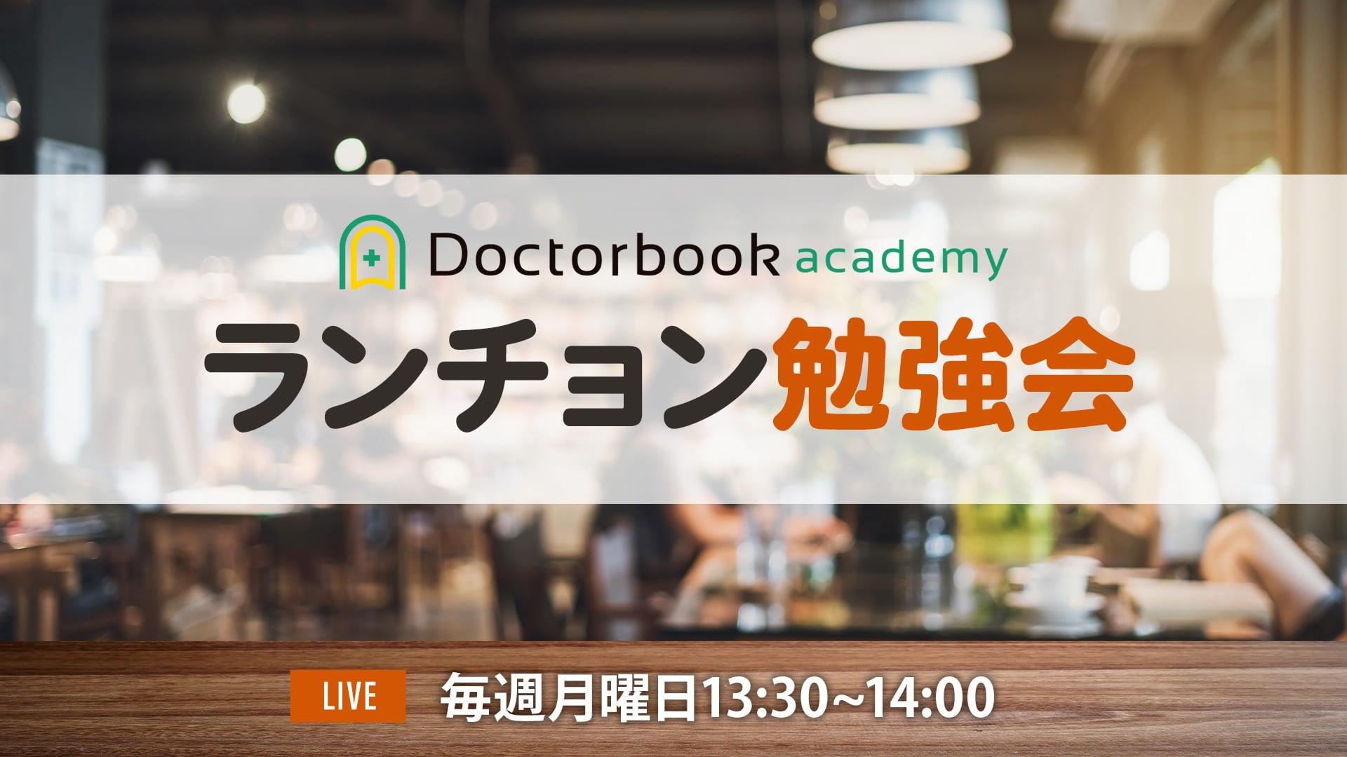 【無料LIVE】ランチョン勉強会~毎週月曜日 13時30分放送~