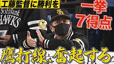 【工藤監督に勝利を】7安打・7得点『これが鷹打線の強さ、恐ろしさ』