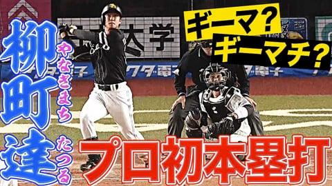 【ギーマ?】ホークス・柳町達『逆方向に力強くプロ初本塁打』【ギーマチ?】