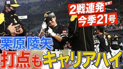 ホークス・栗原陵矢 2試合連発21号『打点もキャリアハイを更新』