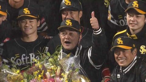 【5度の日本一】工藤公康監督へ、チームから最大限の労い