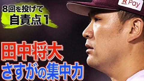 イーグルス・田中将大『8回を投げて自責点1…防御率は3.01』