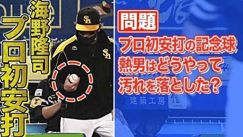 ホークス・海野隆司がプロ初安打『熱男 「???」で記念球の汚れを落とす』