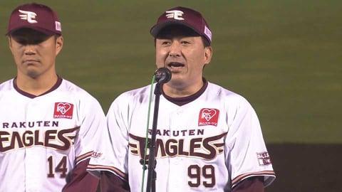 【今こそ、ひとつに。】イーグルス・石井一久監督『もう一度 仙台に帰ってこられるように…』