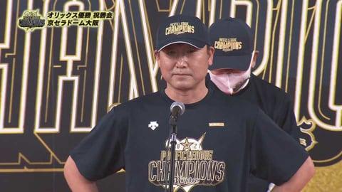 バファローズ・中嶋聡監督『選手にかけた言葉』