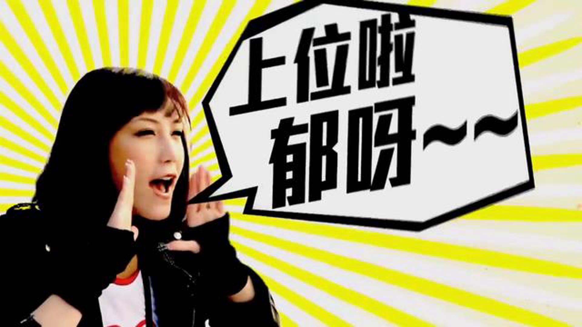 大聲女系列-撻車篇 from The-OneMovie.com