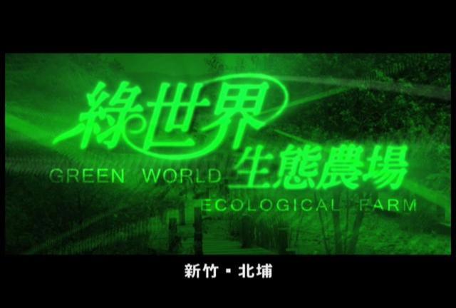 Green World Ecological Park - TV Spots