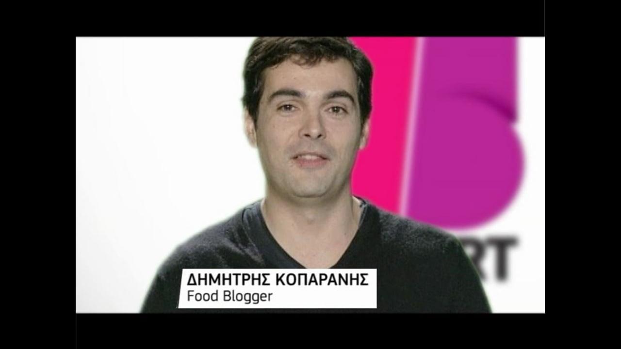 Restart 12/1/2012: Συνέντευξη Δημήτρη Κοπαράνη