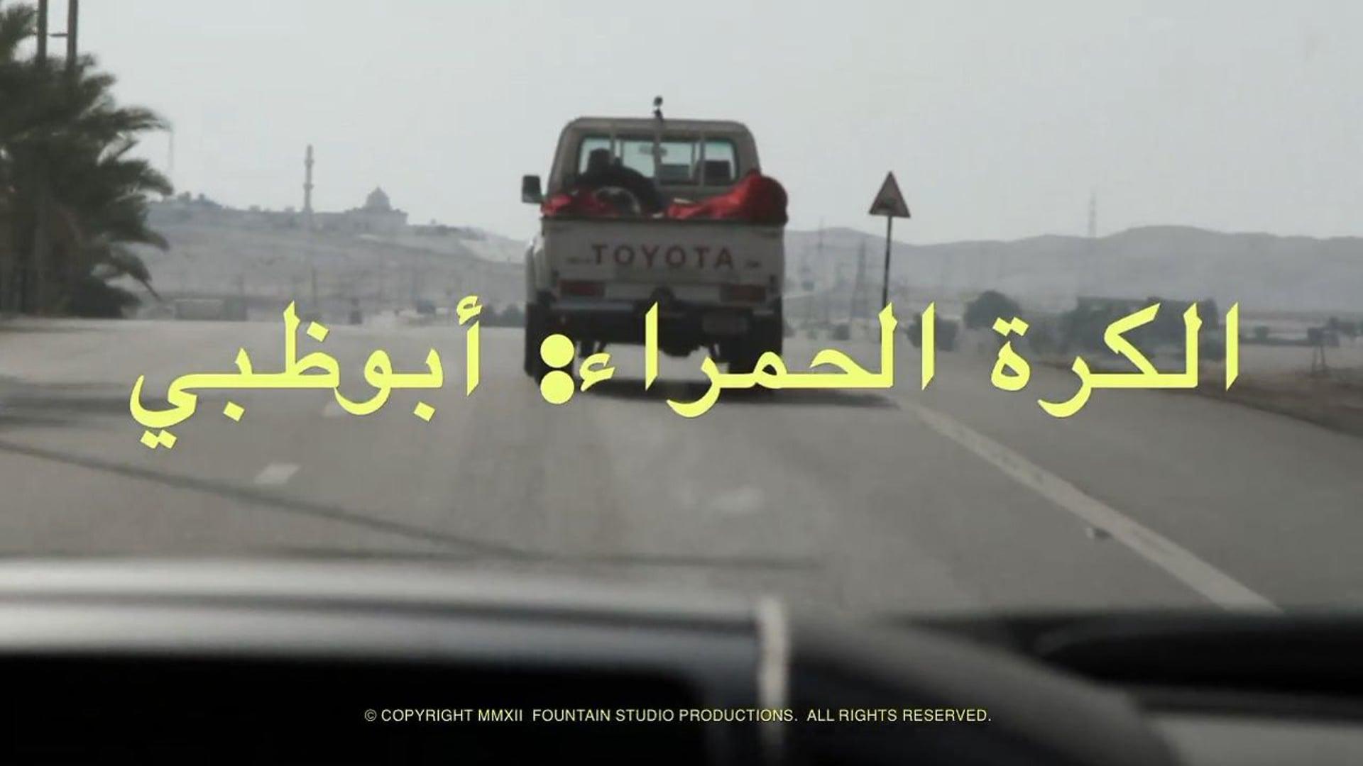 RedBall Abu Dhabi (trailer)