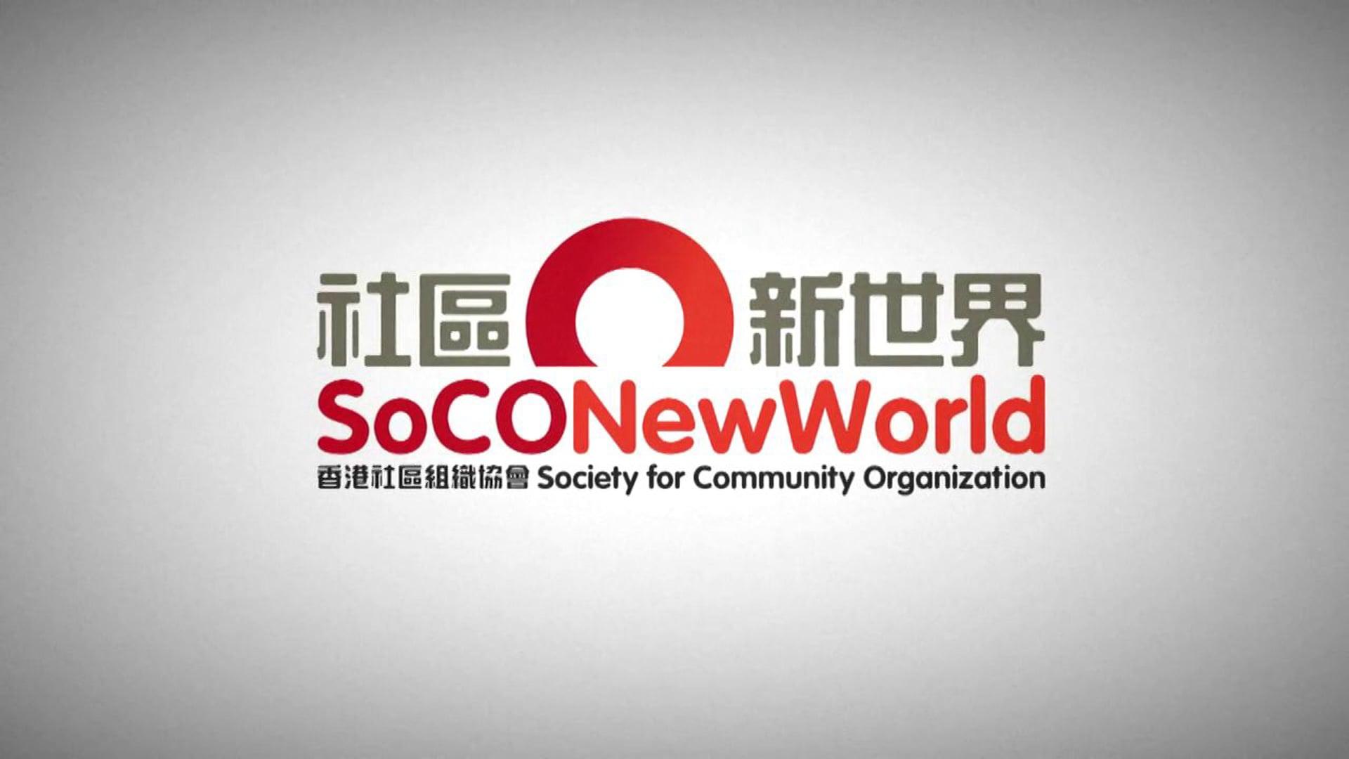 SoCo New world 2mins version 4