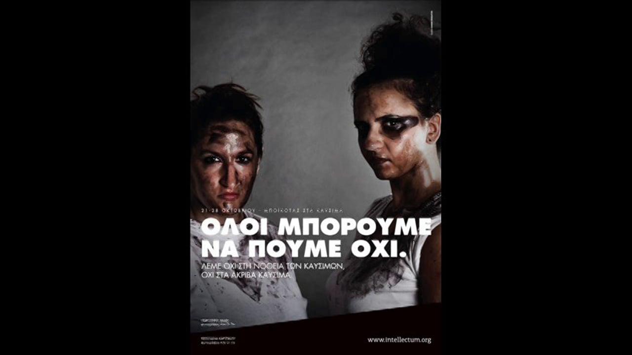 Fotis Ferenidis Mpoikotaz sta Kausima Vimeo