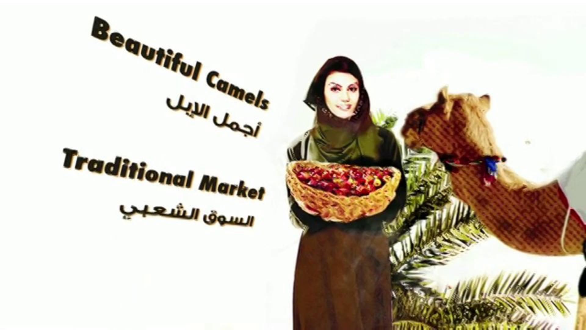 Al Dhafra Camel Festival - Tv Ad