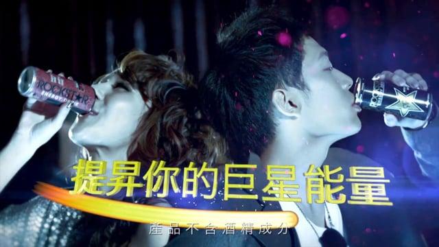 ROCKSTAR TAIWAN - TV AD 2013 (5sec)