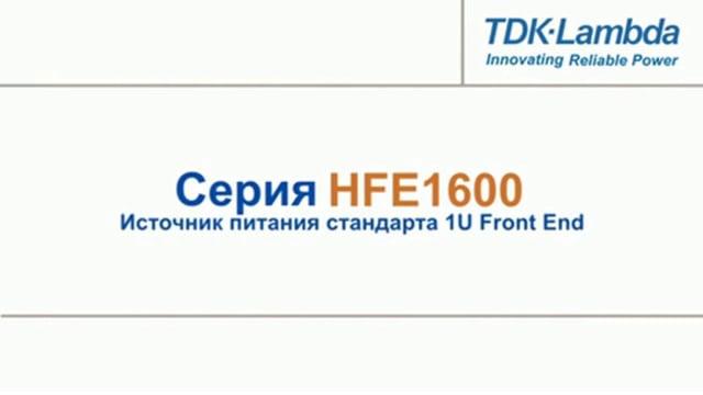 HFE1600
