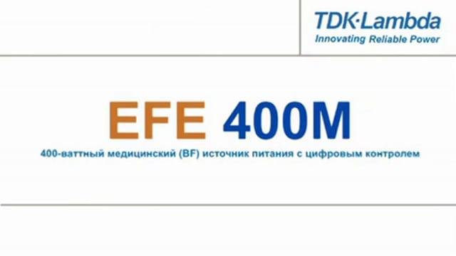 Видеоролик о медицинском 400-ваттном ИП EFE400M