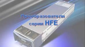 Вебинар о стоечном преобразователе серии HFE
