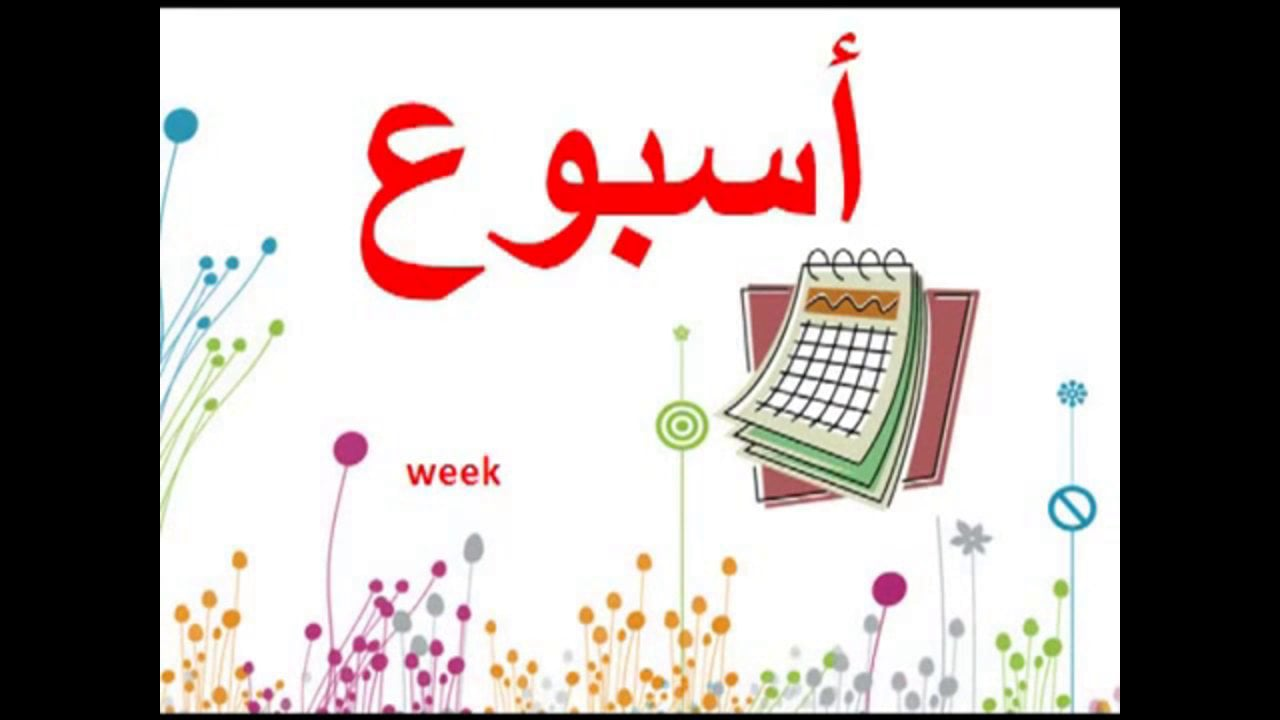 Days of the Week in Arabic (MS | Level 1 -3)
