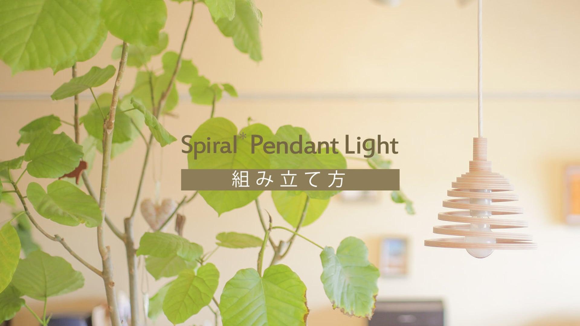 Spiral* Pendant Light (組み立て)